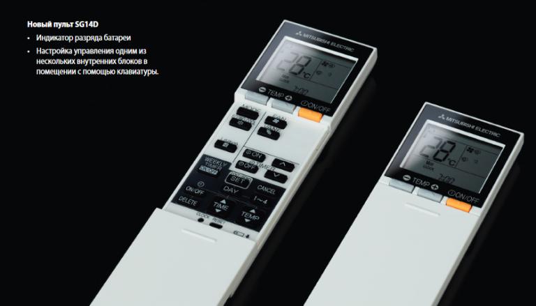 Пульт ДУ для Mitsubishi Electric Design Inverter MSZ-EF